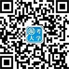 报考大学微信公众号